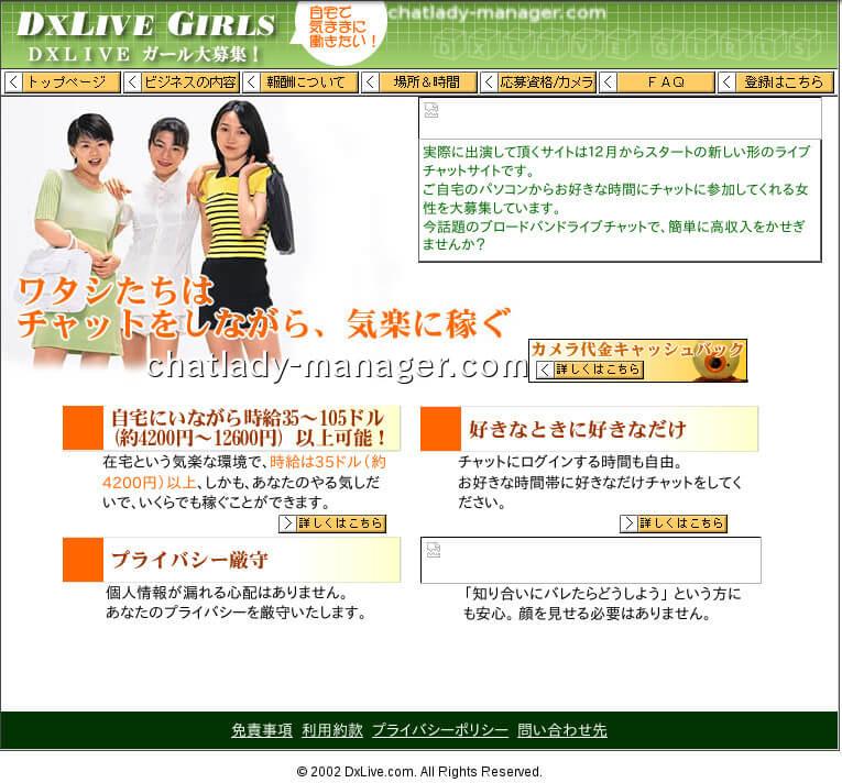 2003年2月当時のDXLIVEチャットレディ募集サイトのキャプチャー画面