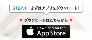 アプリのダウンロード入口