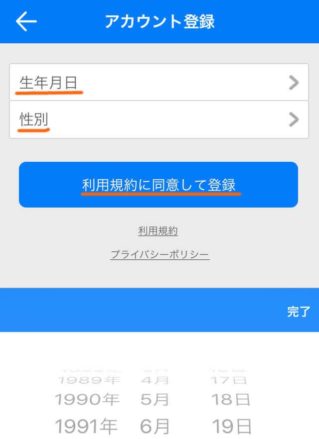 スマホでお小遣いを稼ぐアプリ「モア」でアカウント登録