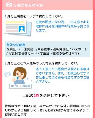 ガールズチャットの無料登録画面-3(2)