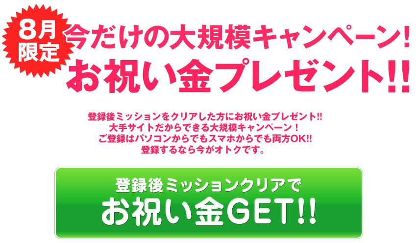 登録お祝い金70,000円プレゼントキャンペーン中でおトクなライブでゴーゴー