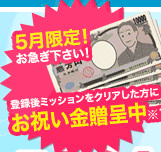 チャットレディ始めるなら、お祝い金70,000円もらえるライブでゴーゴーに登録しよう!