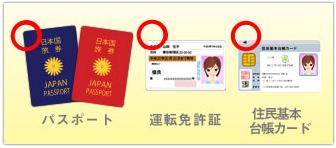 dxliveのチャットレディ登録で必要な身分証は運転免許証、パスポート、住民基本台帳カードのどれか